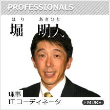 ITコーディネータ 堀明人