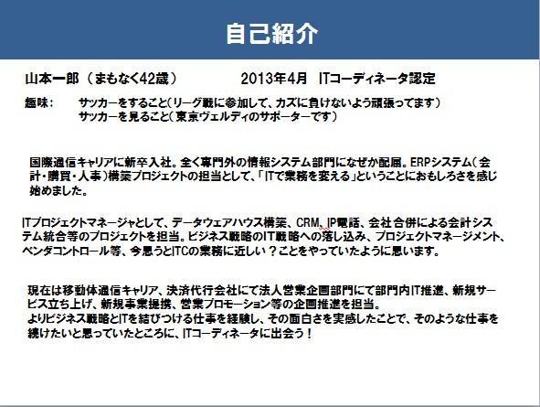 2013年CIMCアカデミー生報告_山本