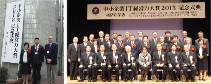 「IT経営力大賞2013」記念式典