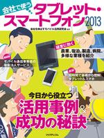 会社で使う タブレット・スマートフォン2013表紙