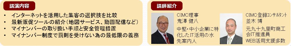 20151105_CIMC千葉IT経営セミナー