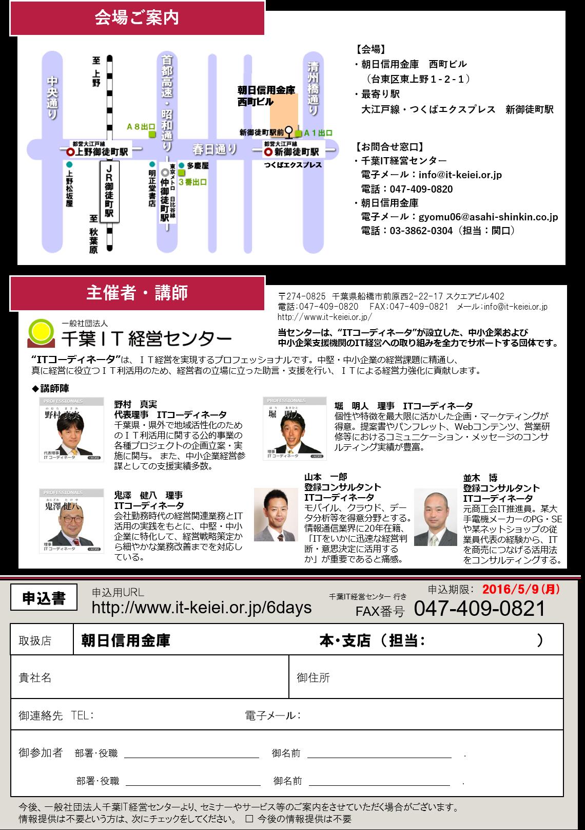 20160415_IT経営リーダー育成研修チラシV5裏